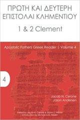 Biblical Hebrew Vocabulary by Conceptual Categories | ἐνθύμησις
